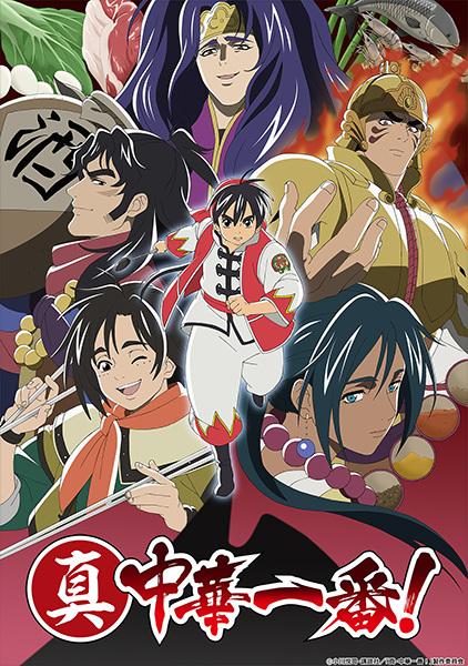 >Shin Chuuka Ichiban! 2nd Season ยอดกุ๊กแดนมังกร ภาค2 ตอนที่ 1-7 ซับไทย