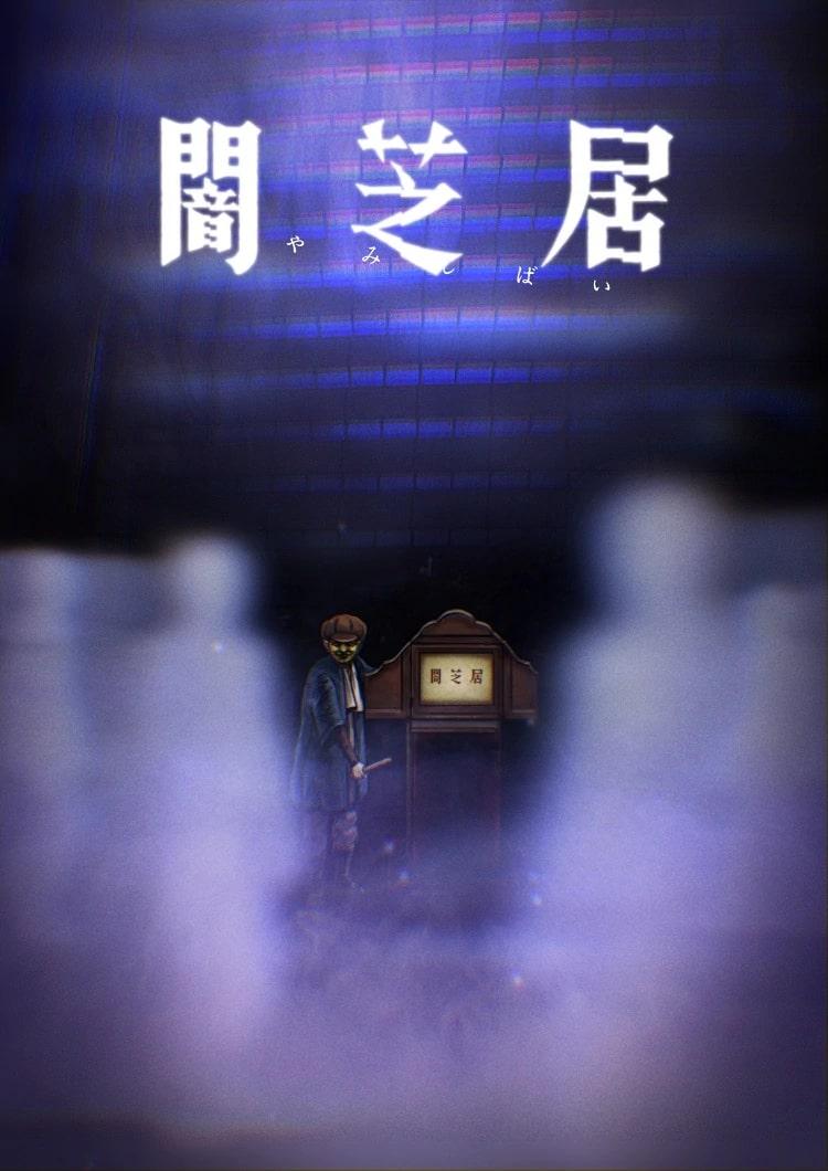 Yami-Shibai-Season8-เรื่องเล่าผีญี่ปุ่น-ภาค8-ซับไทย