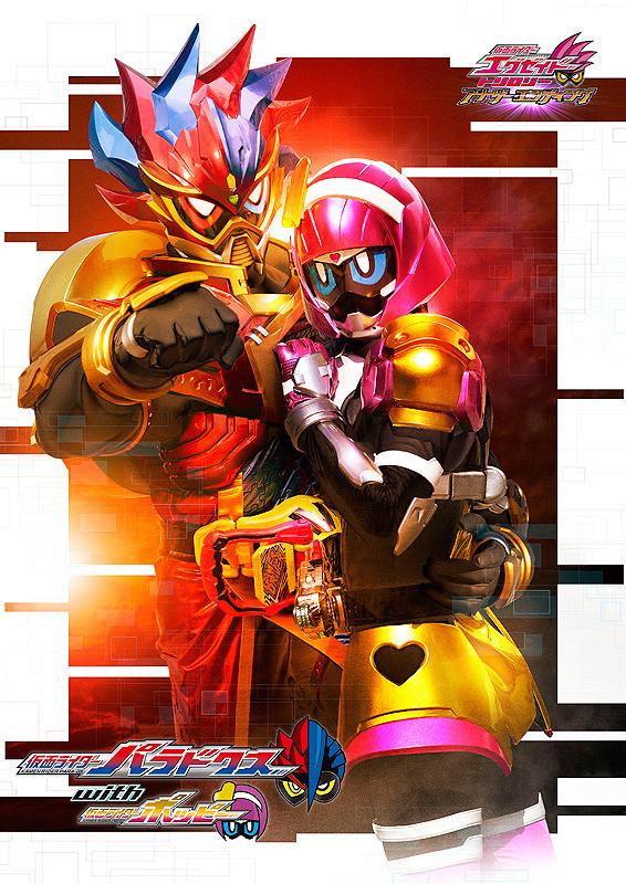 >Kamen Rider Para-DX with Poppy มาสค์ไรเดอร์เอ็กเซด ไตรโลจี้ พาราดอกซ์ และ ป๊อบปี้ ซับไทย Movie