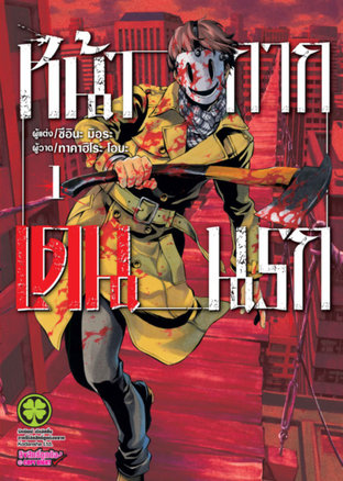 >Tenkuu Shinpan (High Rise Invasion) หน้ากากเดนนรก ตอนที่ 1-12 พากย์ไทย