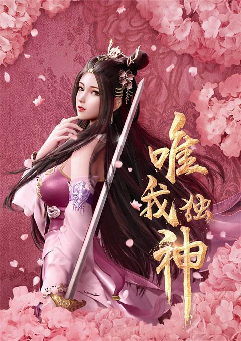>Wei Wo Du Shen ข้าคือเทพเจ้าองค์สุดท้าย ตอนที่ 1-12 ซับไทย