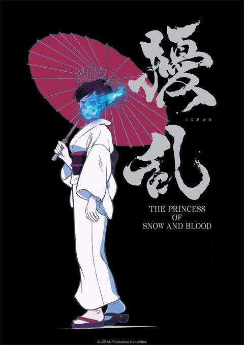 Jouran-The-Princess-of-Snow-and-Blood-เจ้าหญิงแห่งหิมะและเลือด-ซับไทย