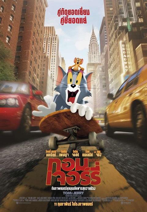 Tom-and-Jerry-the-movie-2021-พากย์ไทย