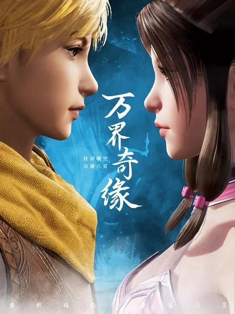 >Wan Jie Qi Yuan ราชาปีศาจ ตอนที่ 1-40 ซับไทย