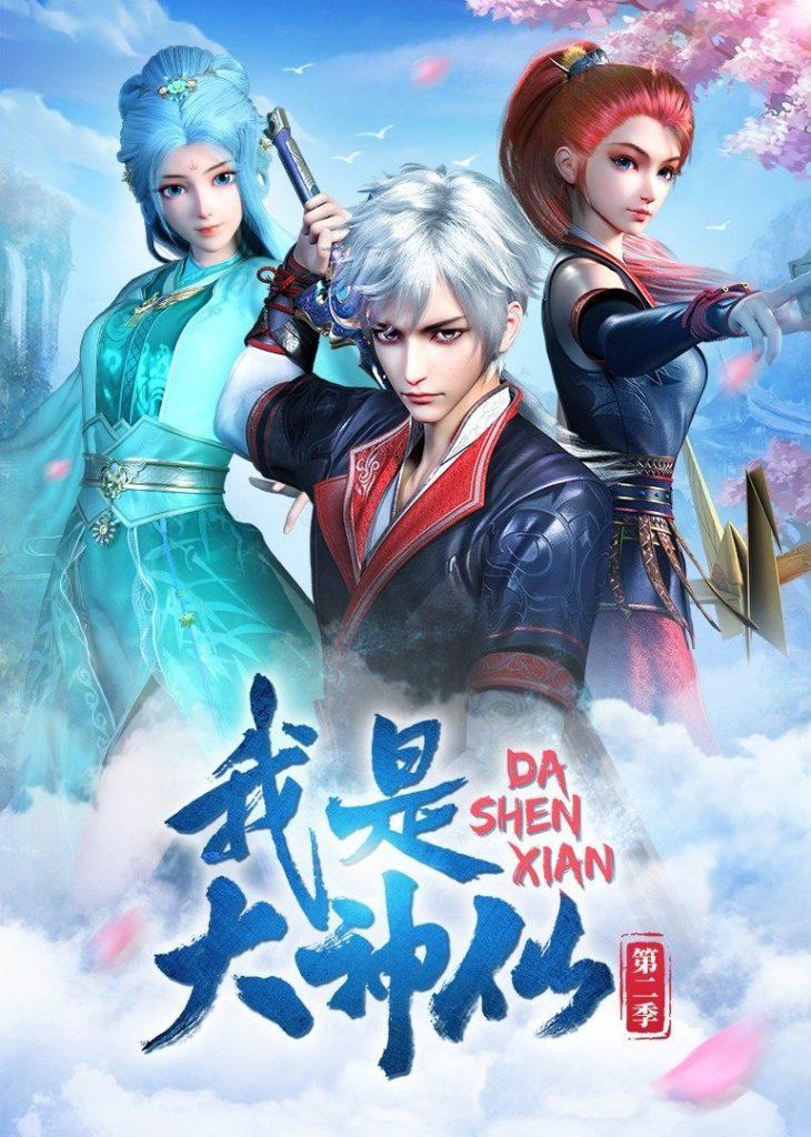 >Wo Shi Da Shenxian ข้าคือเทพเจ้าผู้ยิ่งใหญ่ ตอนที่ 1-4 ซับไทย