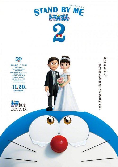 Doraemon-The-Movie-Stand-by-Me-2-โดเรม่อน-เพื่อนกันตลอดไป-2-พากย์ไทย