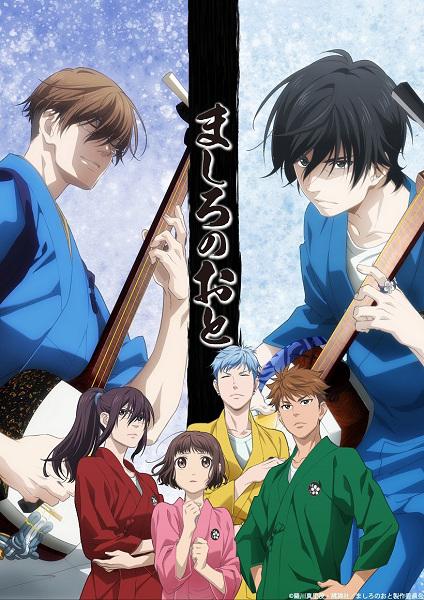>Mashiro no Oto พิศุทธ์เสียงสำเนียงสวรรค์ ตอนที่ 1-7 ซับไทย