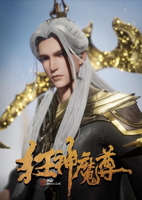 >Kuang Shen Mo Zun เจ้าปีศาจบ้า ตอนที่ 1-35 ซับไทย