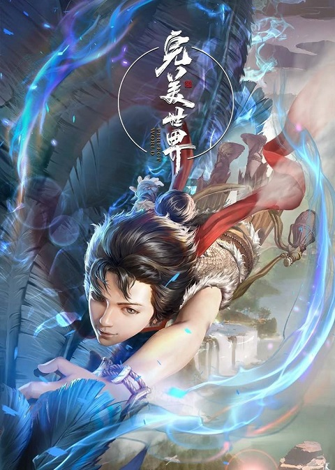 >Perfect World (Wanmei Shijie) โลกอันสมบูรณ์แบบ ตอนที่ 1-16 ซับไทย