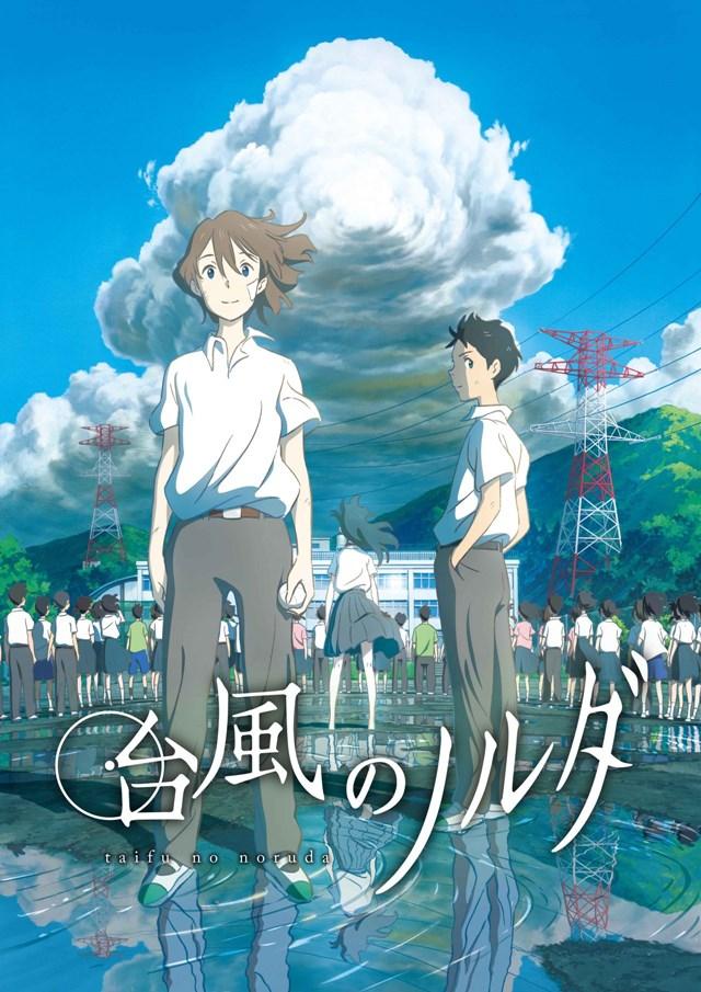Taifuu-no-Noruda-ซับไทย-Movie