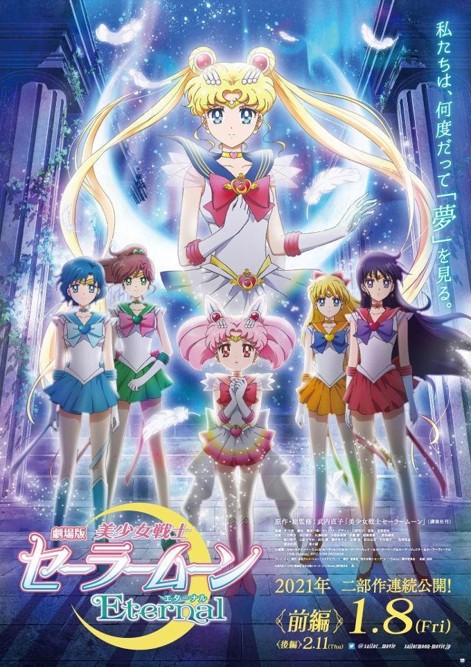 >Pretty Guardian Sailor Moon Eternal The Movie พริตตี้ การ์เดี้ยน เซเลอร์ มูน อีเทอร์นัล เดอะมูฟวี่ พากย์ไทย