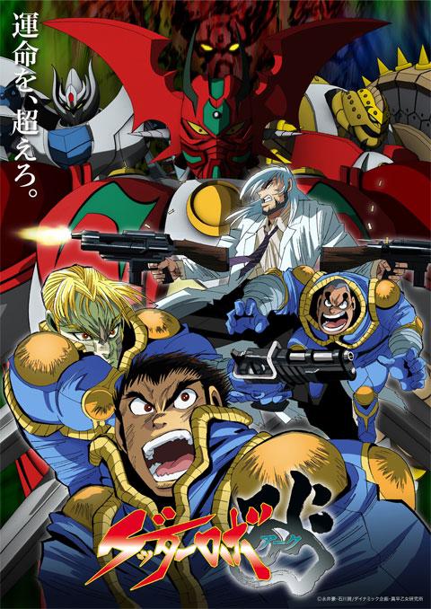 >Getter Robo Arc เก็ตเตอร์โรบอตอาร์ก ตอนที่ 1-3 ซับไทย