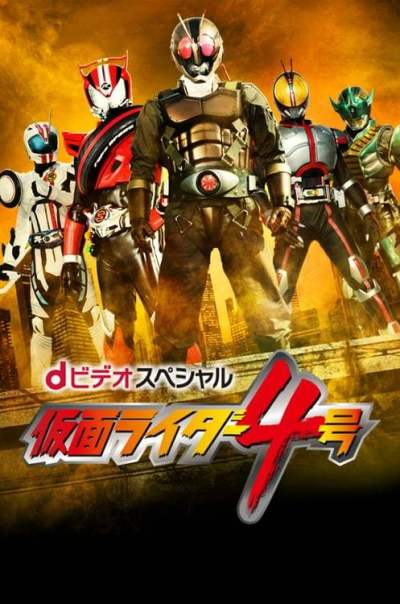 >Kamen Rider #4 ตอนที่ 1-3 ซับไทย