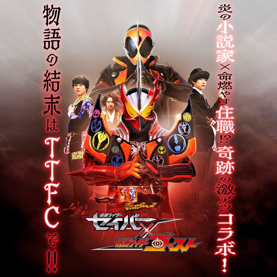 >Kamen Rider Saber × Ghost (2021) The Movie ซับไทย
