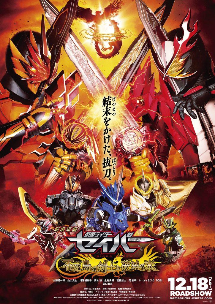 >Kamen Rider Saber The Movie มาสไรเดอร์เซเบอร์ เดอะมูฟวี่ ซับไทย