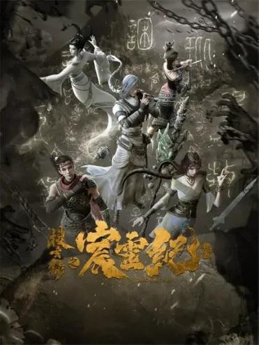 >Sou Xuan Lu Chen Ling Ji (The Gerent Saga) ตอนที่ 1-4 ซับไทย