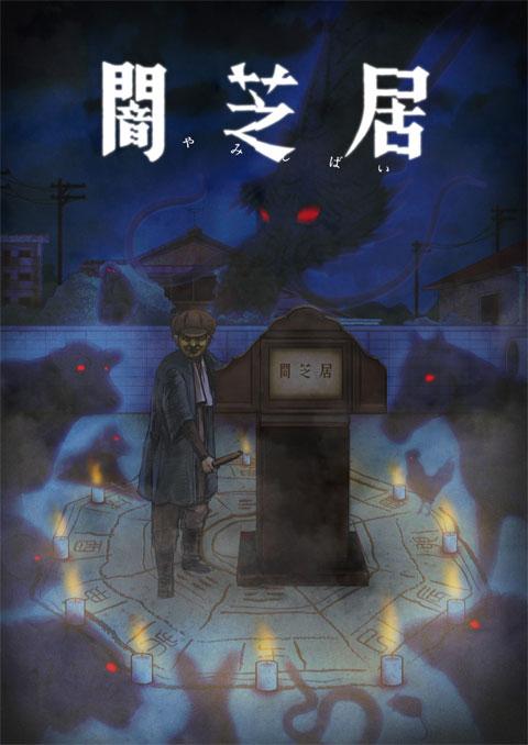 >Yami Shibai 9 ยามิชิไบ เรื่องเล่าผีญี่ปุ่น ภาค9 ตอนที่ 1-11 ซับไทย