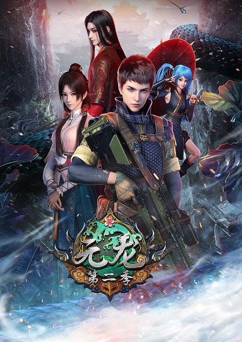 >Yuan Long 2 (First Dragon) หยวนหลง ภาค2 ตอนที่ 1-6 ซับไทย