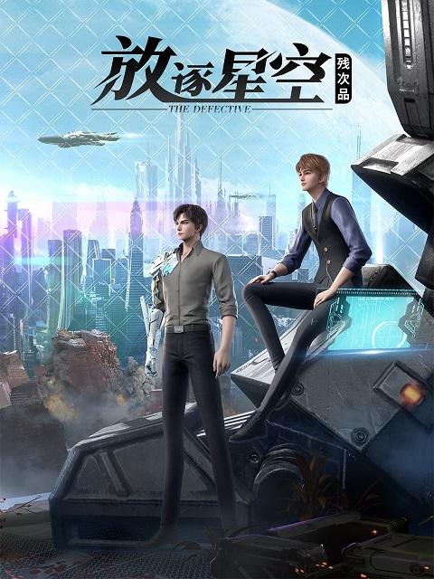 >Can Ci Pin: Fangzhu Xingkong (The Defective) ตอนที่ 1-12 ซับไทย