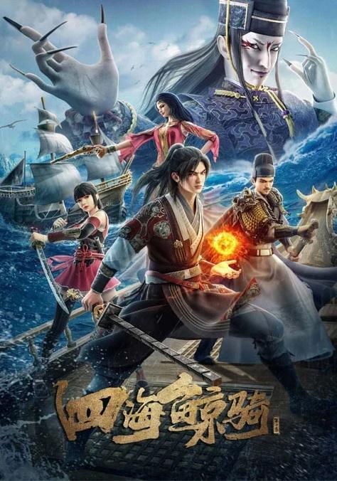 >Beyond The Ocean 3 เจ้าแห่งมหาสมุทร ภาค 3 ตอนที่ 1-12 ซับไทย