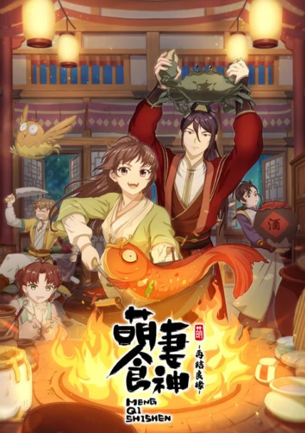 >Meng Qi Shi Shen 2nd Season (Cinderella Chef) สูตรรักซินเดอเรลล่า ภาค2 ตอนที่ 1-3 ซับไทย