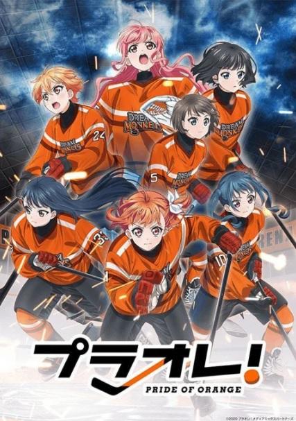 >Puraore! Pride of Orange ปูราโอเร่! ความภาคภูมิใจของส้ม ตอนที่ 1-3 ซับไทย